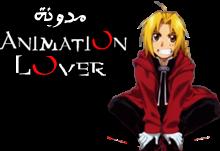 مدونة انميشن لوفر - Animation Lover's Blog