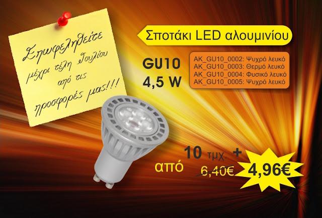 prosfora led gu10 spotakia spot