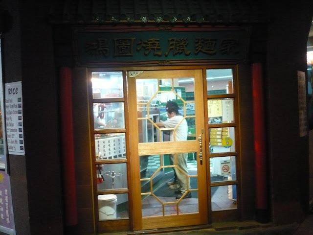 Hills BBQ Noodle Shop, Box Hill