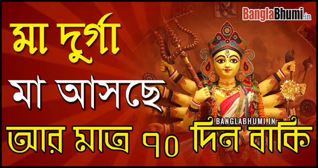 Maa Durga Asche 70 Din Baki - Maa Durga Asche Photo in Bangla
