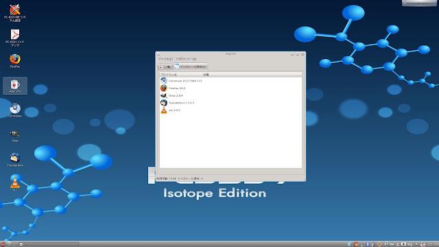 Ubuntuの『Ubuntu ソフトウェアセンター』に相当するPC-BSDの『AppCafe』そのソフトを使ってインストールします。