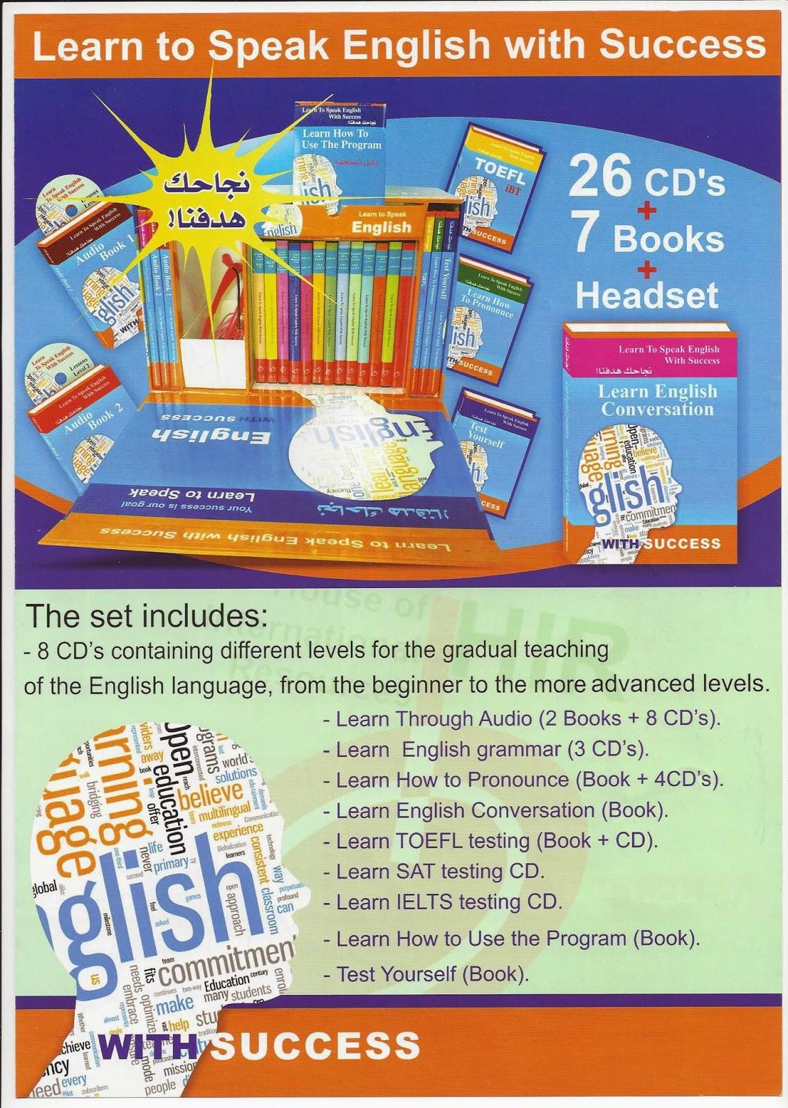 Success لتعليم اللغة الانجليزية