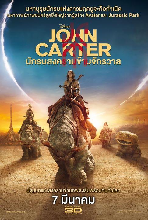 ตัวอย่างหนังใหม่ :  John Carter (นักรบสงครามข้ามจักรวาล) ตัวอย่างที่ 3  ซับไทย poster