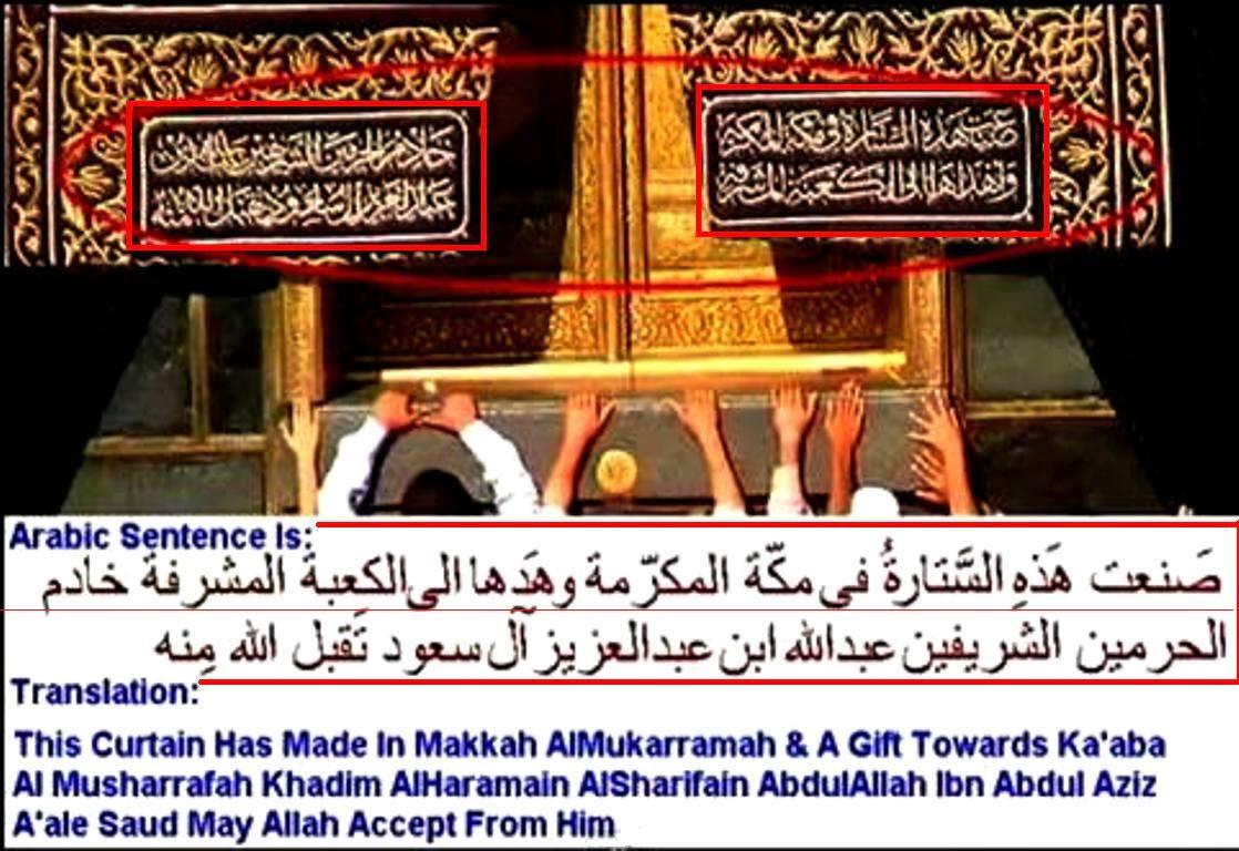 kaaba open door