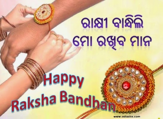 odia rakhi greetings
