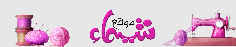 موقع شيماء للاشغال اليدوية بكل انواعها