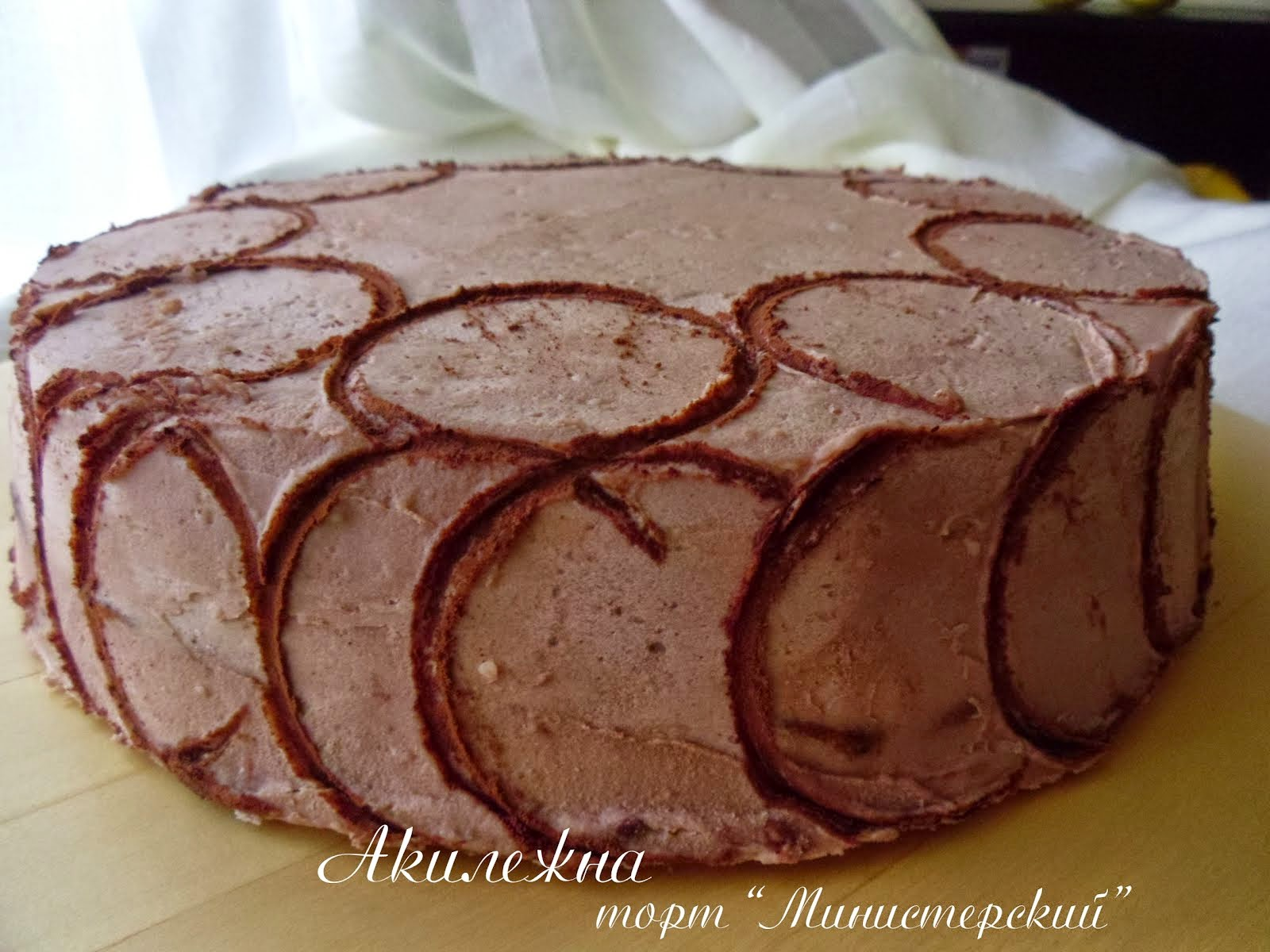 "Торт ""Министерский"""