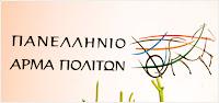 Συγχαρητήρια στο Πανελλήνιο Άρμα Πολιτών, που λέει όχι στο ξεπούλημα της Μακεδονίας!