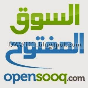 السوق المفتوح Open Sooq الجزائر، ليبيا، الاردن، عمان، العراق، الكويت