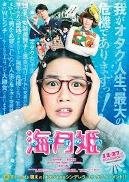 Princess Jellyfish 2014