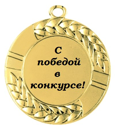 Поздравление за победу на олимпиаде