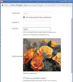 Как сохранить гаджет изображение без названия заголовка