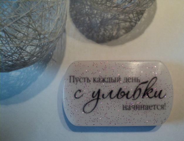 Как сделать надпись на мыле