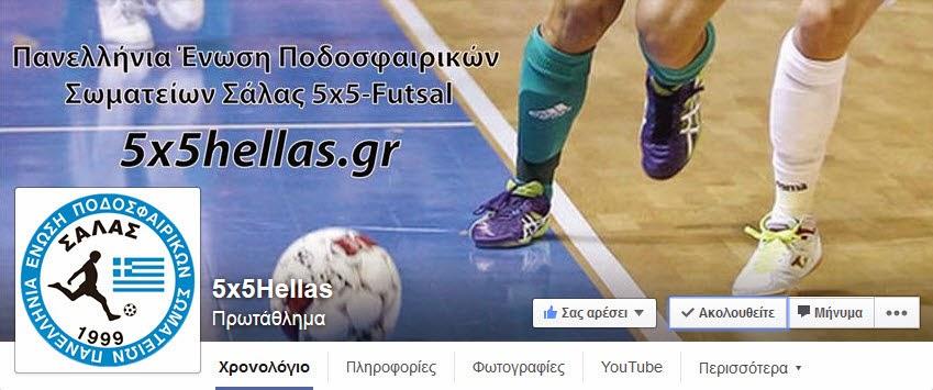 5x5hellas.gr