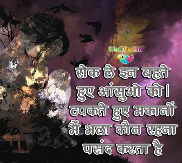 Motivational Hindi Wallpaper | Love Sad Hindi Picture