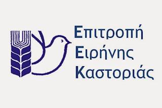 Πορεία Ειρήνης την Κυριακή στην Καστοριά