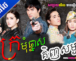 [ Movies ] Kromom Chhnas Kinh Somngat - Thai Drama In Khmer Dubbed - Thai Lakorn - Khmer Movies, Thai - Khmer, Series Movies