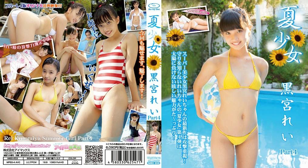 IDOL [IMBD-203] Rei Kuromiya 夏少女 黒宮れい Part4 Blu-ray版, Gravure idol