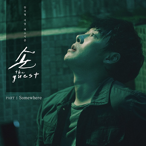 "Ha Jin - ""Somewhere"" (The Guest OST)"