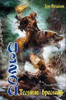 обложка книги Тёмные времена (Руслан Алексеевич Михайлов)