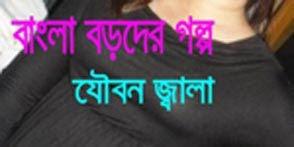 Image Choti Bangla Font