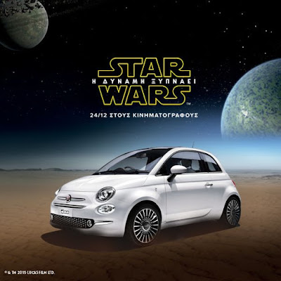 """Star Wars Προσφορές"" από την FCA"
