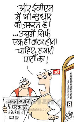 evm, assembly elections 2012 cartoons, election 2014 cartoons, congress cartoon, election commission, indian political cartoon
