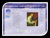 Музыкальная планета ГБОУ ПФМЛ №239