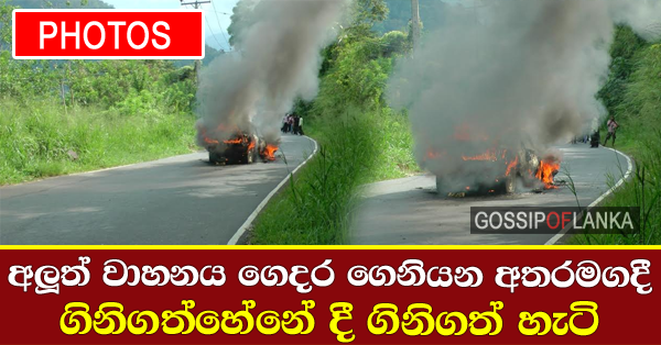 Car Fire In Ginigathhena