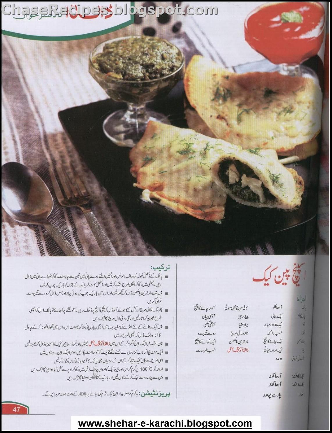 Spinach pancakes recipe in urduhindi dalda chase recipes spinach pancakes recipe in urduhindi dalda ccuart Images
