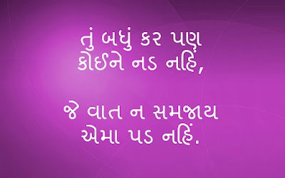 Motivational Whatsapp Status in Gujarati