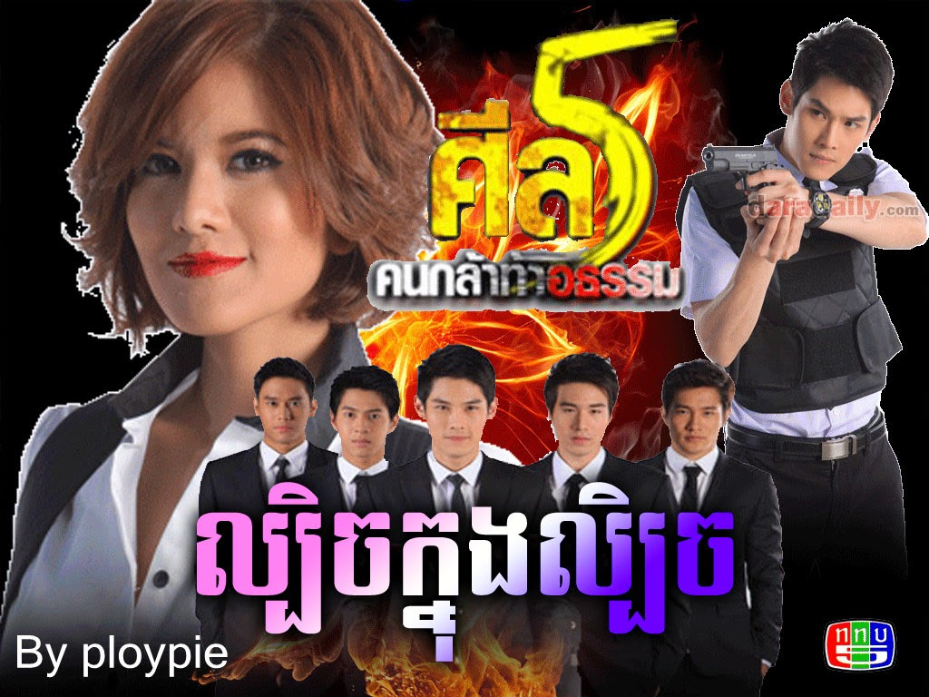 [ Movies ] Lbech Knong Lbech - Khmer Movies, Thai - Khmer, Series Movies