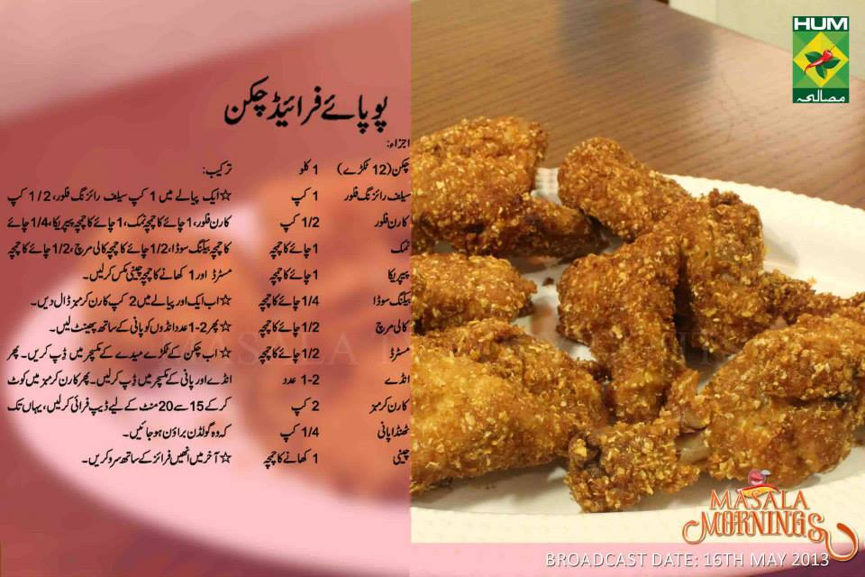 Chicken 1 Kg 12 Pieces Self Raising Flour Cup Heaped Corn 2 Salt Tsp Paprika Baking Soda 4