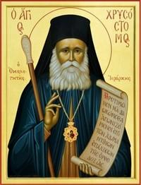 Άγιος Χρυσόστομος ο Νέος Ομολογητής