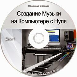 Как сделать музыку на самом компьютере 759