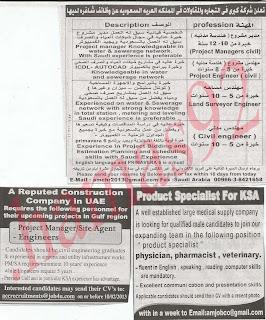 اعلانات وظائف جريدة الاهرام الجمعة 18.jpg