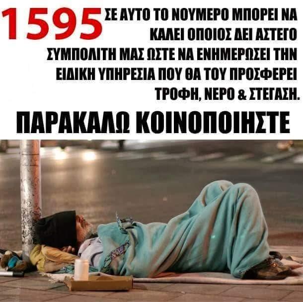 Η ΣΕΛΙΔΑ  ΜΑΣ ΓΙΑ ΤΟΥΣ ΑΣΤΕΓΟΥΣ-ΚΛΙΚ ΣΤΗΝ ΕΙΚΟΝΑ