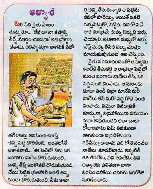 Atyasa - Telugu Kids story