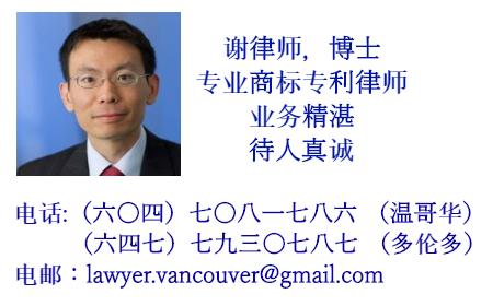 谢博士,商标专利律师