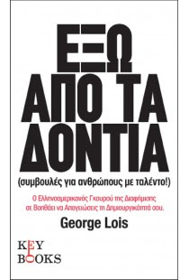 http://www.keybooks.gr/exoapotadontia-book