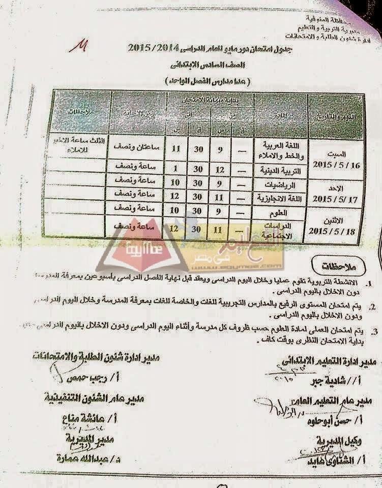 جداول امتحانات محافظة المنوفية أخر العام2015 كل الفرق 510.jpg