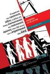 Η εμφάνιση της εργατικής τάξης, ο ρόλος της στους κοινωνικούς πολιτικούς αγώνες στον 20ό αιώνα και