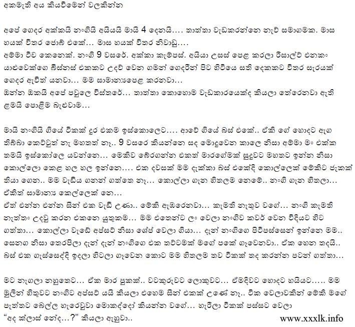 Kathawa 1 ~ Sinhala Wela Katha and Wala katha Stories Sinhala Wal ...