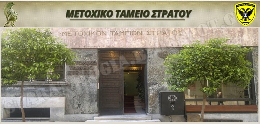 ΜΕΤΟΧΕΙΚΟ ΤΑΜΕΙΟ