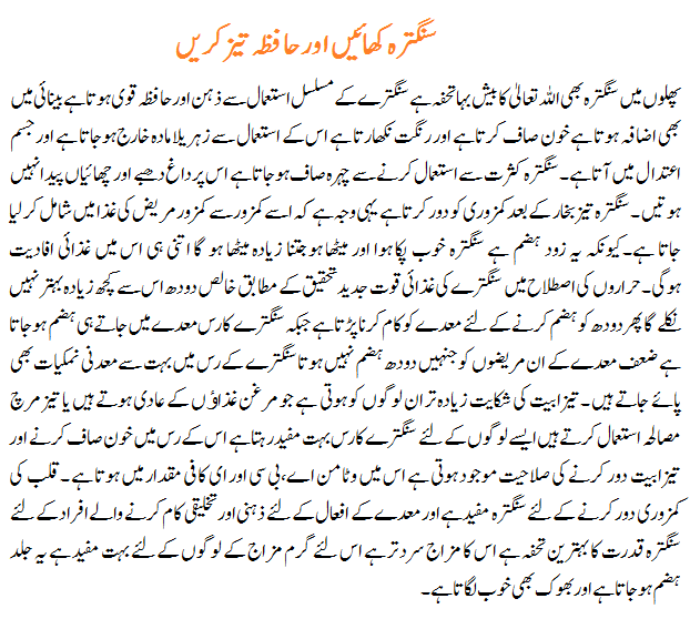 How to Improve Your Memory. Boost your memory by oranges in urdu
