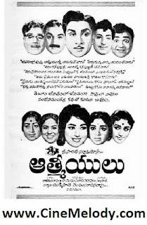Aathmeeyulu Telugu Mp3 Songs Free  Download  1967