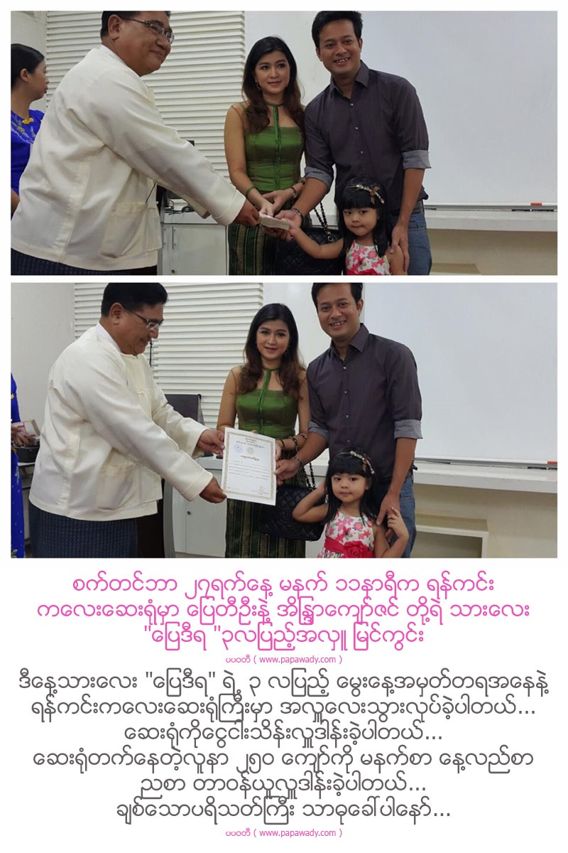 Pyay Ti Oo and Eaindra Kyaw Zin Did Good Deeds At Yankin Hospital to Mark Their Lovely son 3 Months Birthday