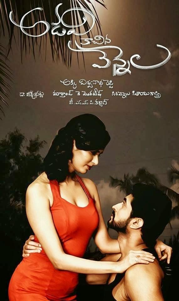 Watch Adavi Kaachina Vennela (2014) DVDScr Telugu Full Movie Watch Online Free Download