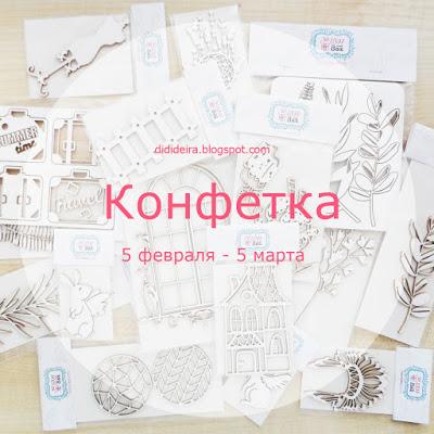 Конфетка от Didideira до 05/03