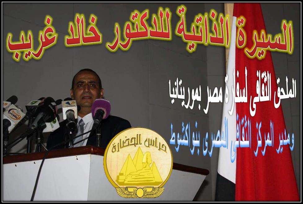السيرة الذاتية لدكتور خالد غريب - كلية الآثار جامعة القاهرة